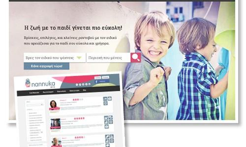 Nannuka.gr η πλατφόρμα που κάνει το ζωή με τα παιδιά πιο εύκολη