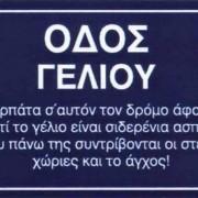 Τα Top αστεία Ελληνικά tweets.