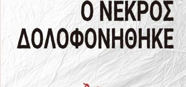 «Ο νεκρός δολοφονήθηκε»: Το νέο βιβλίο της Έρης Ρίτσου