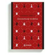 «Σκακιστική νουβέλα»: Το πιο πολυδιαβασμένο έργο του Στέφαν Τσβάιχ