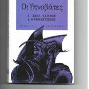 «Οι Υπνοβάτες»: Το αριστούργημα του Χέρμαν Μπροχ