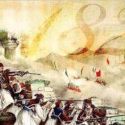 Αφιέρωμα στην 25η Μαρτίου, στην επανάσταση του 1821